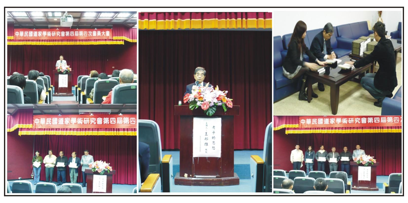 國學大師 王邦雄教授專題演講『老子的思想』