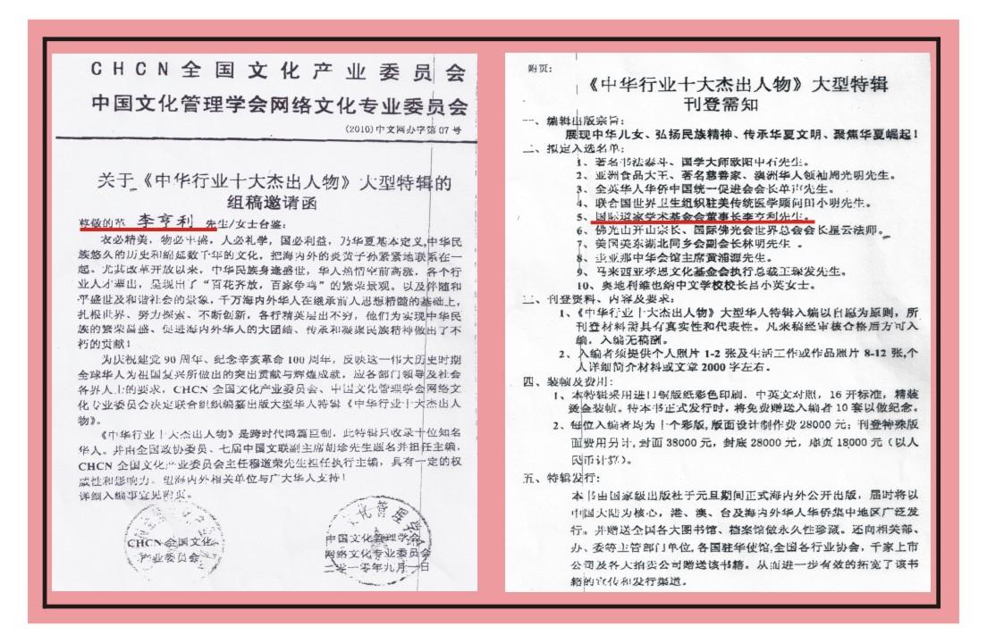 本會永久名譽理事長李亨利哲學博士入選為『中華行業十大傑出人物』