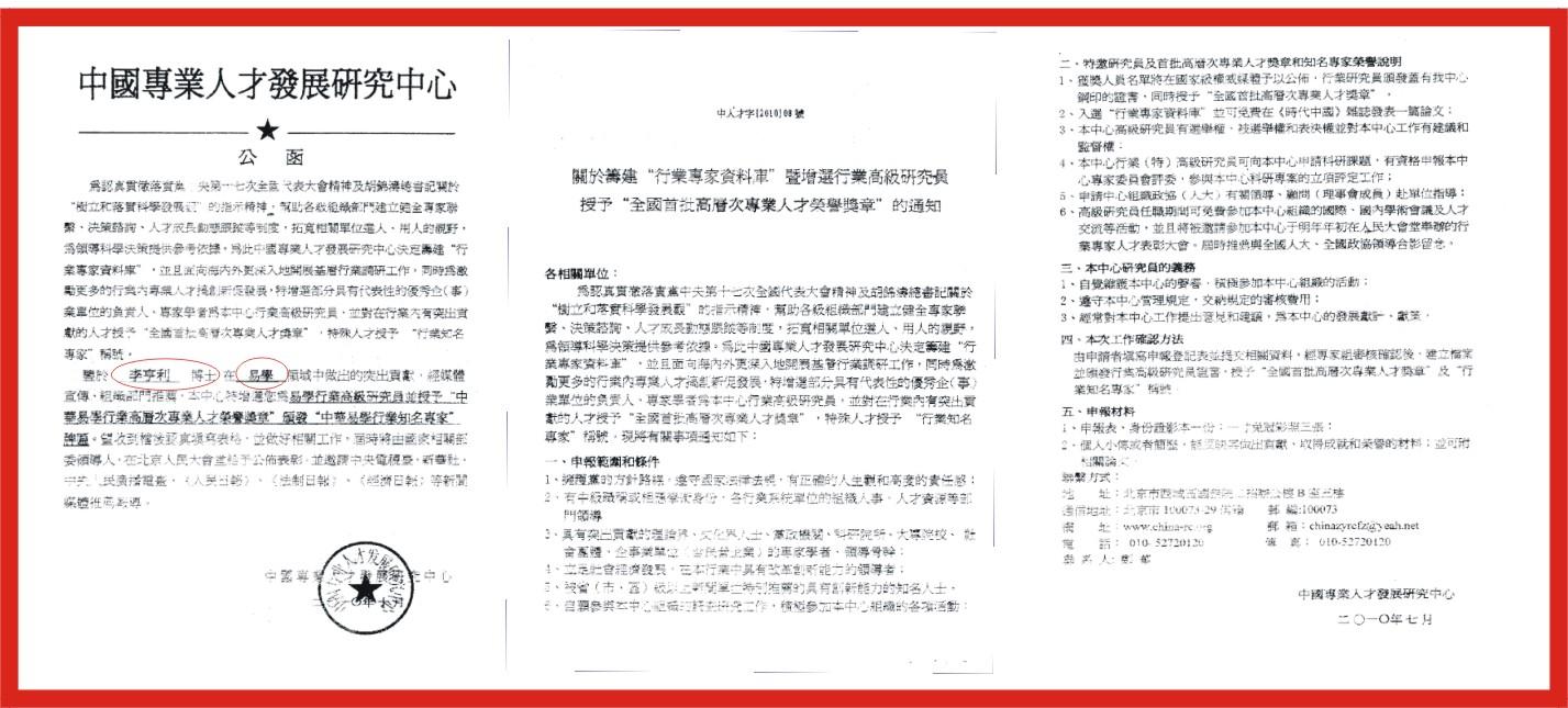 本會永久名譽理事長李亨利哲學博士在易學領域中有突出貢獻,推選為『中華易學高層次專業人才暨知名專家』